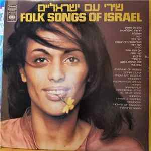 Various - Folk Songs Of Israel Album